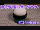 【はじめてのレザークラフト】ピンクッション【アシェット】