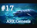 【ARK Genesis】海の強い味方バシロサウルスをテイム&マンタレース!【Part17】【実況】
