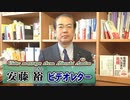 【安藤裕】コロナショックの補償は国債で100%賄える![桜R2/4/23]