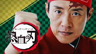 熱血の刃 OP「紅炎華」【鬼滅の刃×松岡修造】