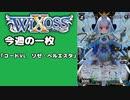 【WIXOSS】今週の一枚「コードVL リゼ・ヘルエスタ」#35