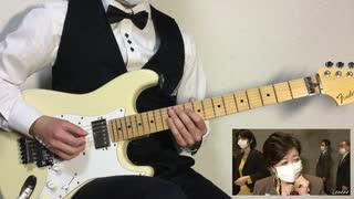 【ギター】「密です」と「ソーシャルディスタンス」を弾いてみたょ【小池都知事】