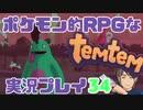 【もはや新作】ポケモンライクなRPG「Temtem」を実況プレイ#34【テムテム知ってむ?】