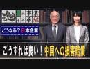 【どうなる?日本企業 #25】こうすれば良い!中国への損害賠償請求 / 中小企業のコロナショックサバイバル術[桜R2/4/23]