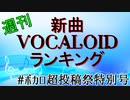 週刊新曲VOCALOIDランキング#ボカロ超投稿祭特別号