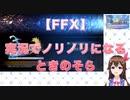 【FFX】実況でノリノリになるときのそら【2020/04/21】