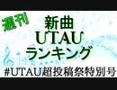 週刊新曲UTAUランキング#UTAU超投稿祭特別号