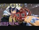 【MAD】ヒロアカ 天喰先輩 「impulse」