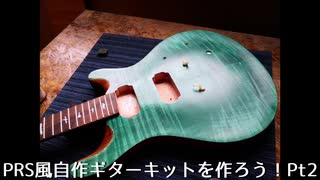 PRS風自作ギターキットを作ろう!Pt2