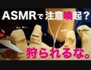 【猟奇的】砂棒をハサミで切り刻むASMR【キネティックサンド/kinetic sand】