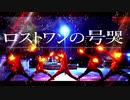 【Re_delta】ロストワンの号哭 / Neru feat.鏡音リン 【ヲタ芸世界大会】