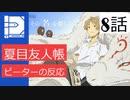 【海外の反応 アニメ】 夏目友人帳 8話  Natsume Book of Friends 8 アニメリアクション