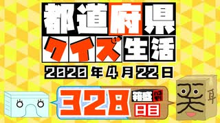 【箱盛】都道府県クイズ生活(328日目)2020年4月22日