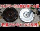 アルトワークス競技車への道① 軽量フライホイールに交換! DIY F6A Twincam Turbo