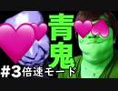 【エローゲーム】青鬼を実況プレイ!Part3倍速モード - オナキンゲームズ(HikiniGames)