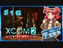 【XCOM2:WotC】MODベーストで行く宇宙戦争♯16【ゆっくり実況】
