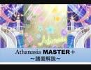 【デレステ】 Athanasia MASTER+ 【ゆっくり解説】