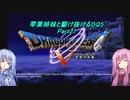 【PS2版DQ5】茜ちゃんがDQ5の世界を駆け抜けるようですPart21【VOICEROID実況】