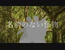 【UTAUカバー】名前のない怪物【葭始ショウ】+UST