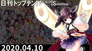日刊トップテン!VOCALOID&something【日刊ぼかさん2020.04.10】