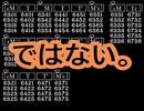 迷列車で行こう 関西2府5県編⑥ぐっちゃぐちゃ最長老 Second Season(1)