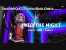 【OИE】INTO THE NIGHT【CeVIOカバー/洋楽カバー/さとうささら/ONE】