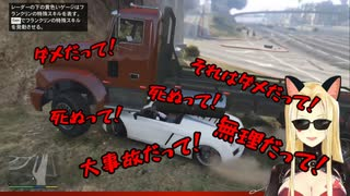 【にじさんじ切り抜き】ルイス・キャミーのドライビングテクニック()【GTA5】