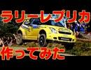 WRCマシンを作ろう! JWRCスイフトのレプリカをアルトで作ってみた DIY