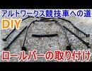アルトワークス競技車への道③ ロールバーの取り付け! DIY   軽自動車最強スズキアルトワークス F6A