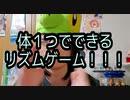 【自作ゲーム】使う物は己の体1つ!!!誰でも簡単に楽しめるリズムゲーム!!!