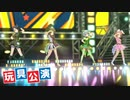 【デレステMV】Wonder goes on!!【玩具公演】