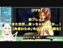 【角巻わため】『FF9イベントシーンまとめ』【2020/04/22】