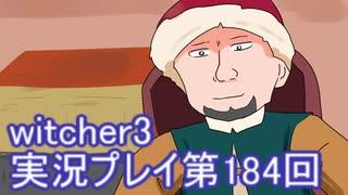 探し人を求めてwitcher3実況プレイ第184回