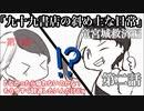 【クトゥルフ神話TRPG】九十九書店の斜め上な日常・竜宮城救出編【#2】