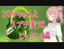 【実況】ささらちゃんとスプラトゥーン2  -なんかヒッセンがすげー強くなったらしい回-