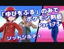 【ポケモン剣盾】「ゆびをふる」のみでポケモン【Part73】【VOICEROID実況】(みずと)