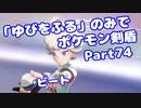 【ポケモン剣盾】「ゆびをふる」のみでポケモン【Part74】【VOICEROID実況】(みずと)