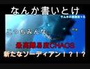 【名作】テイルズデスティニーを最高難易度CHAOSで完全クリアする!!【実況】#7