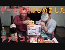 ファミコンでゲーム実況!森伊蔵を飲みながらグダグダトーク!