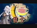 【VOICEROID実況】あかりと茜と不思議なバナナ #3【My Friend Pedro】