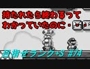 【マリオメーカー2】本性駄々洩れで目指せランク+S #74【ゲーム実況】
