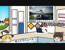 4/24【真相深入りゆっくりニュース】