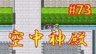 sakiquest3 #73:咲RPGを「咲-saki-」好きが全国編の話をしながらゆっくり実況(初見プレイ)