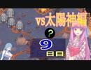 【MoonHunters】2D好きな茜ちゃんの月信仰 9日目