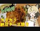 おつかれごはん#4「カリカリ納豆チーズ焼き」