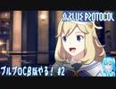 【実況】ブルプロCβ版やる!【2】