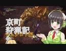 【MHWI】 京町狩猟記 part2【VOICEROID実況プレイ】