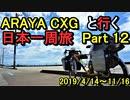 【自転車旅】ARAYA CXGと行く日本一周の旅 Part 12