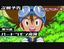【予告/#4】デジモンアドベンチャー:「バードラモン飛翔」【最高画質/高音質】