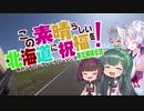 この素晴らしい北海道に祝福を 第二話